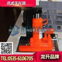 LH-1250龙升爪式千斤顶,可与液压泵配套使用
