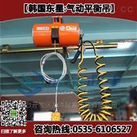 东星气动平衡吊200kg,韩国进口气动提升工具